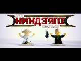 Лего Ниндзяго Фильм в кинотеатре Синема Парк