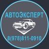 Авто эксперт в Севастополе