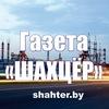 "Новости Солигорск (газета ""Шахцёр"")"