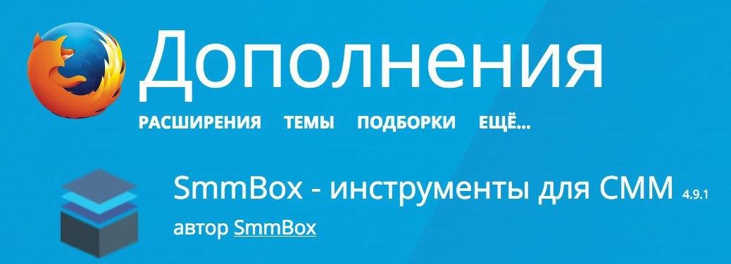 Smmbox - Ваш персональный помощник в SMM, 7 сен 2016, 12:09, Форум о социальной сети Instagram. Секреты, инструкции и рекомендации