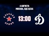 «Красная Армия» – МХК «Динамо». Прямая трансляция матча