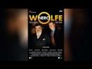 Ниро Вульф (2012) | Nero Wolfe