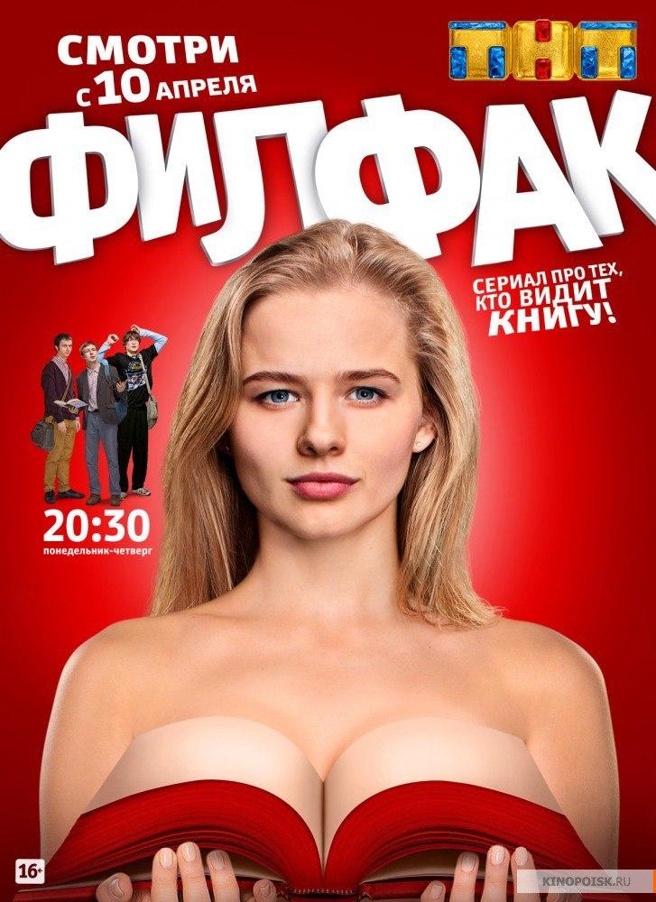 Филфак 6 серия смотреть онлайн (2017) HDRip