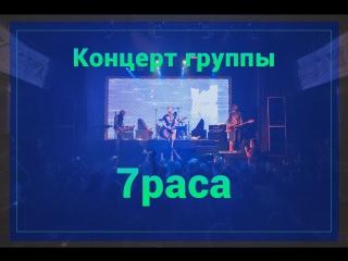 """Рок-группа 7Раса празднует """"двадцатничек"""""""