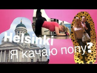 Я качаю попу. Хельсинки. Иностранцы слушают русскую музыку за кадром.