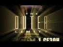 За гранью возможного/The Outer Limits/3-я серия Валери