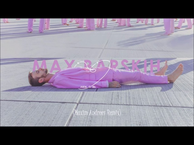 MAX BARSKIH - МОЯ ЛЮБОВЬ (MAXIM ANDREEV REMIX)
