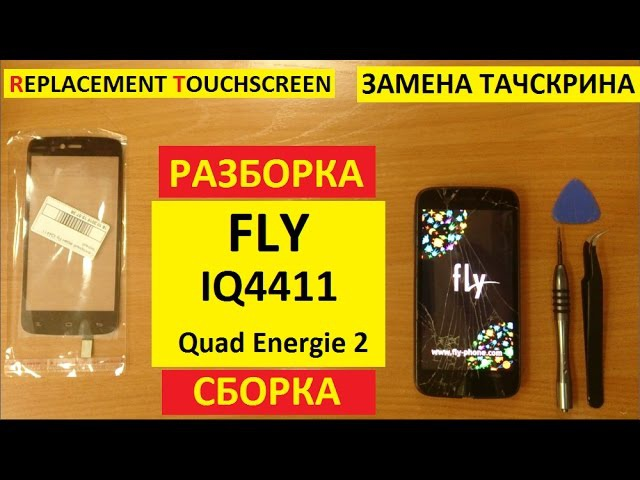 Замена тачскрина Fly IQ4411 replacement touchscreen fly iq4411 quad energie 2