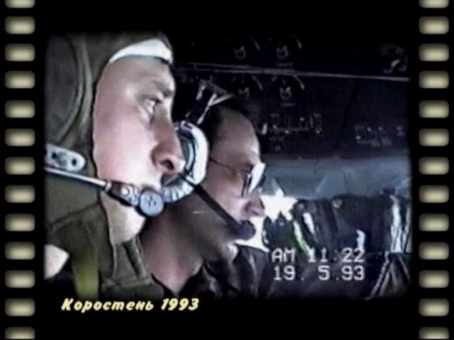 КоростеньТВ 14 04 17 Взгляд в прошлое выпуск 82 Вертолетный полк