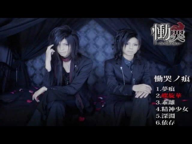 慟哭~doukoku~ 1st mini album『慟哭ノ痕』 20120310ON SALE!!