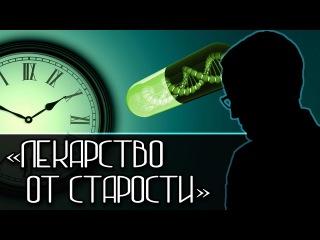 """""""ЛЕКАРСТВО ОТ СТАРОСТИ"""" Новости науки и технологий"""