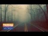Тайны Чапман. Сгинувшие в тумане (25.04.2017) HD