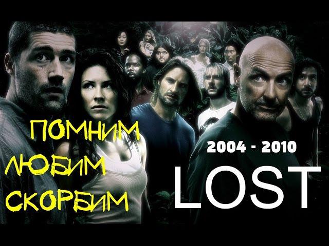 LOST( Остаться в живых) - ОБЗОР КУЛЬТОВОГО СЕРИАЛА