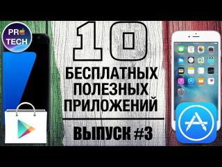 ТОП-10 бесплатных полезных приложений для iOS и Android |№3 от ProTech