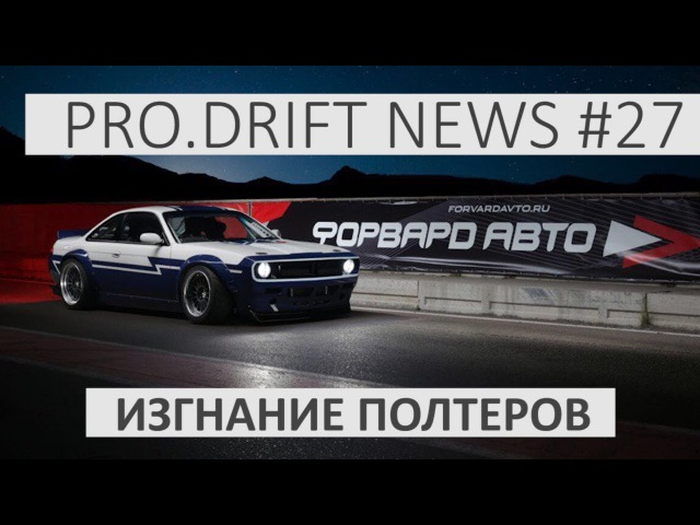 ИЗГНАНИЕ ПОЛТЕРОВ | PRO DRIFT NEWS. DRIFT NEWS 27
