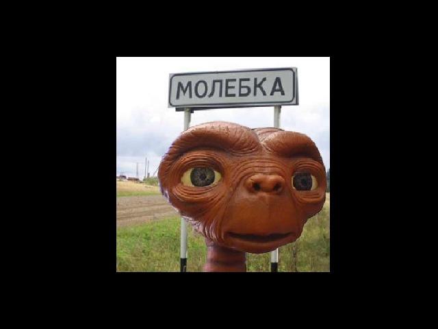 НЛО 18 НЛО в Молебской аномальной зоне (Россия)