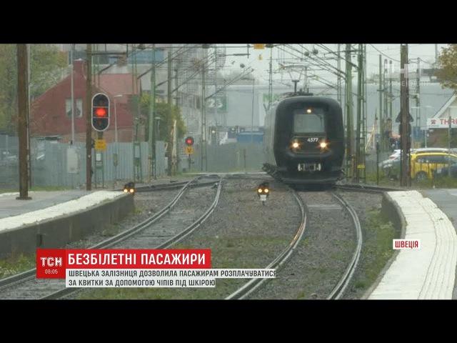 Швецька залізниця дозволила мандрівникам відмовитися від квитків на потяг