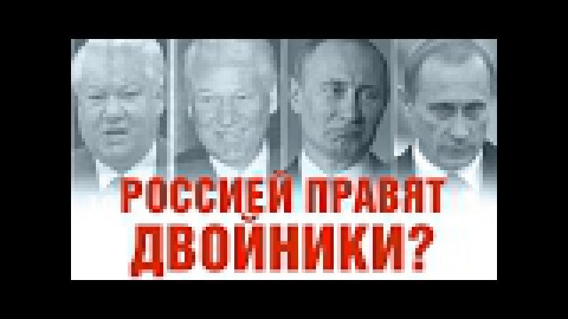 Россией правят двойники? (Обманутая Россия)