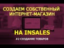 Создание интернет-магазина на InSales. Шаг 2 - Добавление товаров на сайт