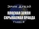 Эрик Дубэй ПЛОСКАЯ ЗЕМЛЯ СКРЫВАЕМАЯ ПРАВДА Глава 8 аудиокнига