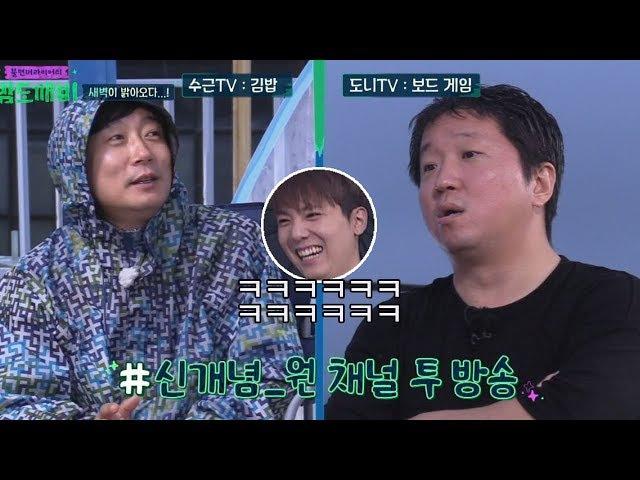 수근TV vs 형돈TV, 자기 할 말만 하는 신개념 원채널투방송 밤도깨비 2회