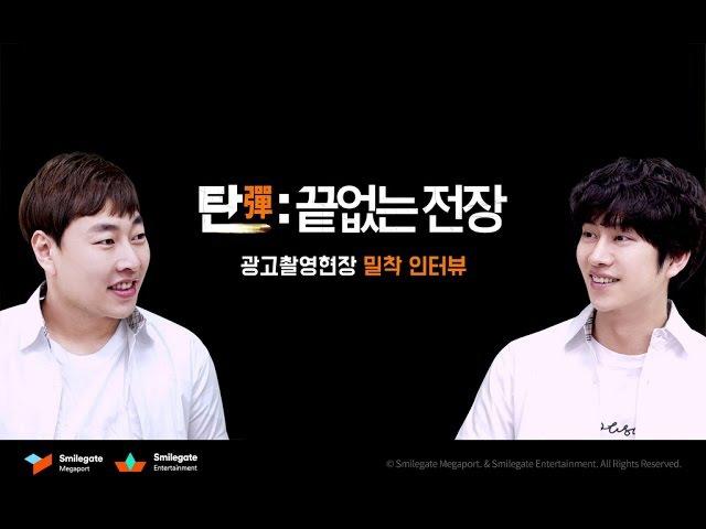 [탄:끝없는 전장] 우주대스타 김희철X개그맨 이진호 스페셜 인터뷰!