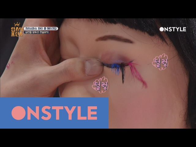 Lipstick Prince 5cm짜리 피눈물 속눈썹 프린스들의 근자감 대잔치 161222 EP 4