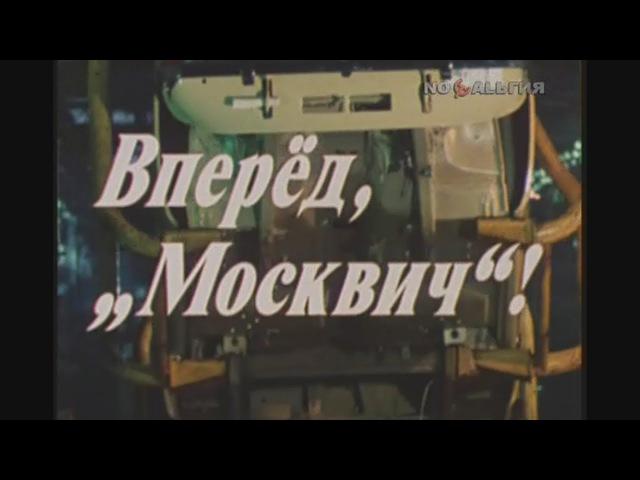 1986г Вперёд, Москвич! Завод АЗЛК. Док. фильм СССР.