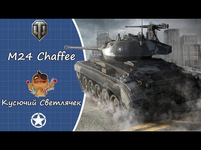 WOT PS4 M24 Chaffee (5 lvl Light Tank) Mastery Badge