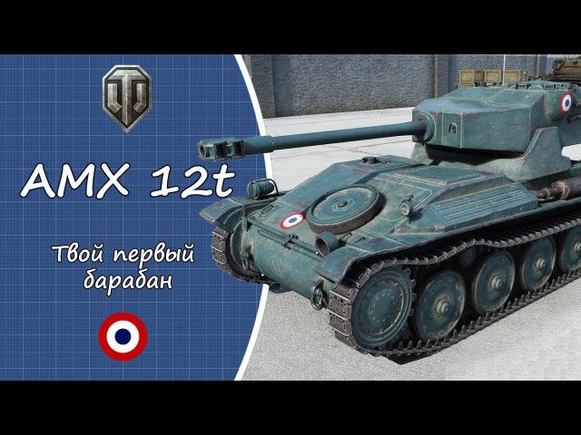 WOT PS4 AMX 02t 0 lvl Light Tank Mastery Badge
