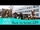 Back To School 2017 Покупки к школе
