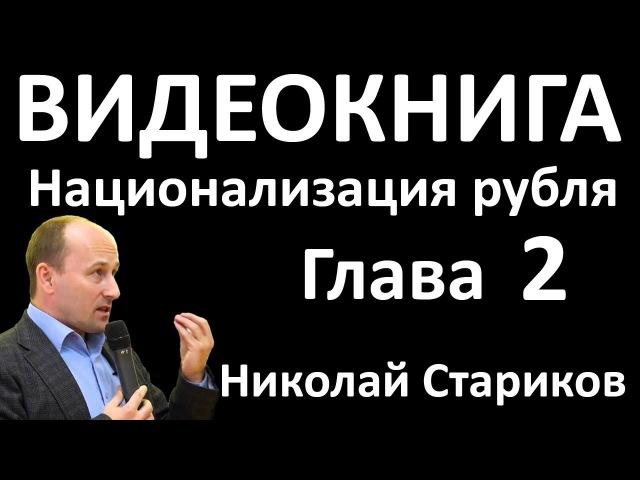 ВИДЕОКНИГА Николай Стариков Национализация Рубля Глава 2