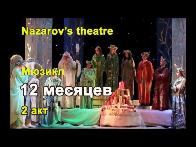 12 МЕСЯЦЕВ 2-й акт. С.Я. Маршак Мюзикл театра Назарова 12 МЕСЯЦЕВ