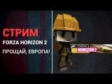 FORZA HORIZON 2 НА РУССКОМ - ПРОЩАЙ, ЕВРОПА! (СТРИМ)