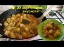 Простая и очень вкусная тушеная картошка с мясом Тушеный картофель