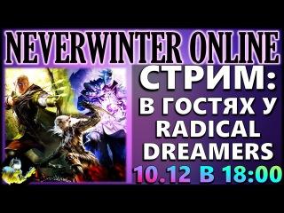 NEVERWINTER ONLINE - В гостях у гильдии Radical Dreamers