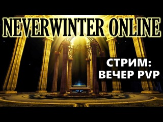 NEVERWINTER ONLINE - Вечер PvP