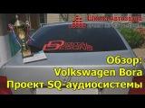 Обзор Volkswagen Bora, проект SQ-аудиосистемы