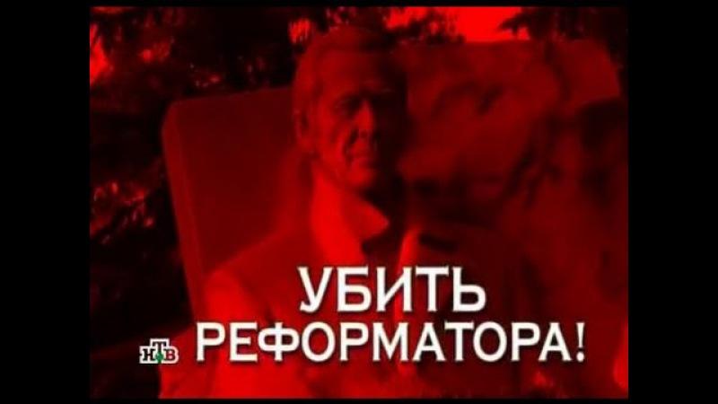 Следствие вели с Леонидом Каневским 027 серия Убить реформатора! 17 11 2006