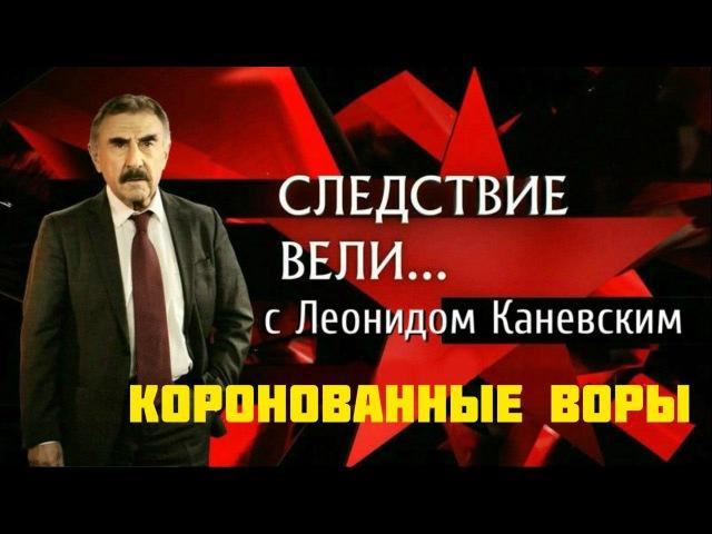 «Коронованные воры» Следствие вели с Леонидом Каневским
