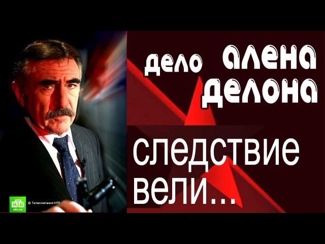 Следствие вели с Леонидом Каневским 29 серия Дело Алена Делона 08 12 2006