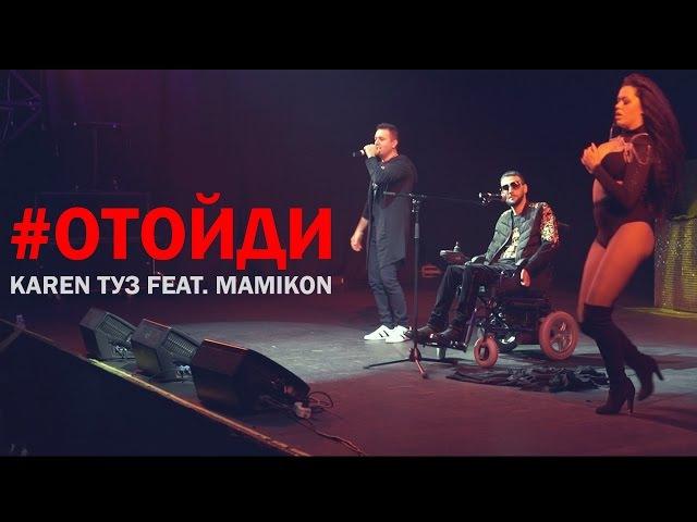 Karen ТУЗ feat. Mamikon - Отойди (New 2017)