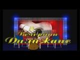 Вечерний дилижанс. В программе солисты группы САДко  (эфир 20.06.17)
