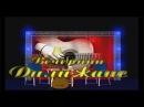 «Вечерний дилижанс». В программе солисты группы «САДко»  (эфир 20.06.17)