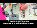 О дополнительных лапках к промышленным швейным машинам