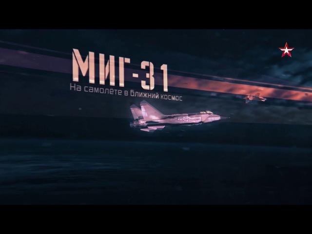 Военная приемка МиГ 31 На самолете в ближний космос
