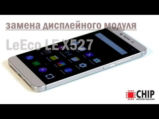 замена экрана leeco leeco замена стекла ремонт LeEco X527 замена модуля LeEco LE X527 leeco le