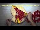 Как сшить букву подушку