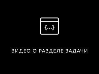 Видео о разделе
