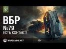 Есть контакт Моменты из World of Tanks ВБР №79